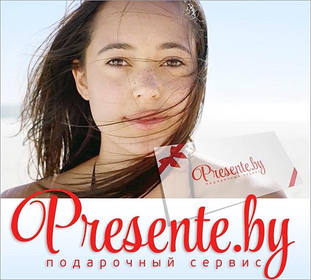 presente.by